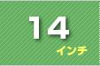 14インチ